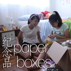 微电影《纪念盒》 (Paper Boxes)